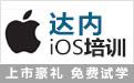 3G-iOS 軟件工程師