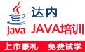 Java+3G+物聯網軟件工程師