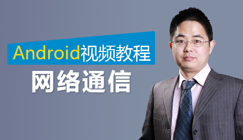 Android課程:Android網絡通信